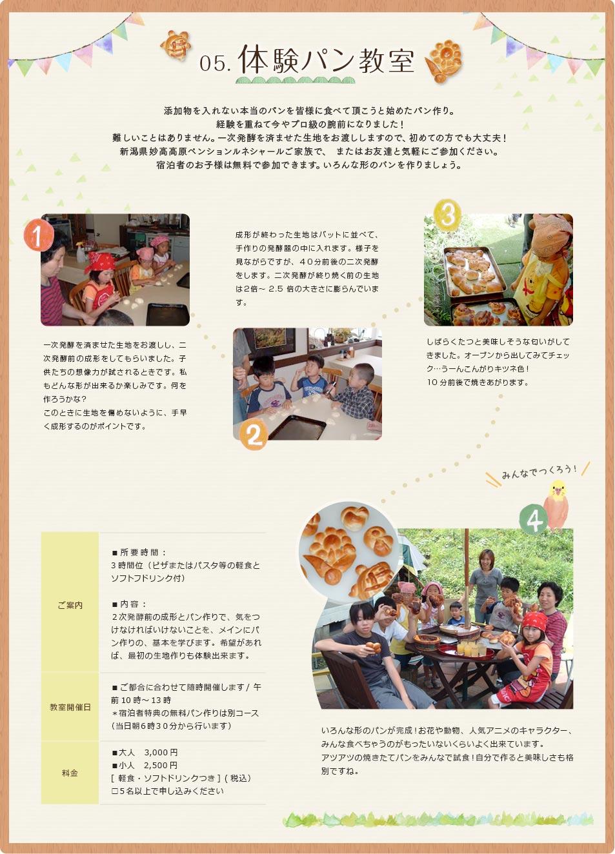 体験パン教室